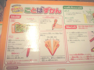 kotobazukan4.jpg